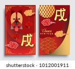 chinese new year 2018 vertical... | Shutterstock .eps vector #1012001911