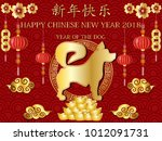 2018 happy chinese new year... | Shutterstock .eps vector #1012091731