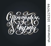 translated from russian happy... | Shutterstock .eps vector #1012179799