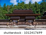 Stock photo kumano hongu taisha shinto shrine 1012417699