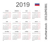 simple 2019 year russian... | Shutterstock .eps vector #1012690381