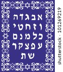 alphabet,background,bible,blue,border,collection,culture,david,david star,decoration,design,eastern,floral,flower,font