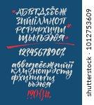 russian and ukrainian... | Shutterstock .eps vector #1012753609