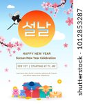 seollal festival poster vector... | Shutterstock .eps vector #1012853287