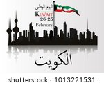 vector illustration of kuwait... | Shutterstock .eps vector #1013221531