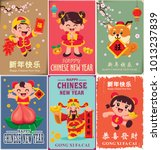 vintage chinese new year poster ... | Shutterstock .eps vector #1013237839