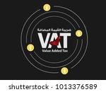 value added tax  vat  written...   Shutterstock .eps vector #1013376589