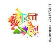 happy holi vector elements for...   Shutterstock .eps vector #1013972845