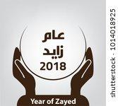zayed year 2018 united arab...   Shutterstock .eps vector #1014018925