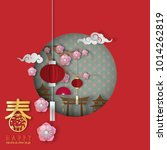 chinese new year paper cutting... | Shutterstock .eps vector #1014262819
