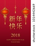 happy chinese new year 2018 card | Shutterstock .eps vector #1014442669