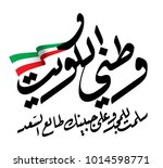 national anthem of kuwait... | Shutterstock .eps vector #1014598771