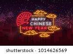 new chinese year 2018 greeting...