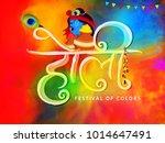 happy holi indian hindu... | Shutterstock .eps vector #1014647491