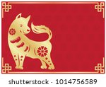 Chinese New Year Golden Dog An...