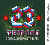 greeting card for russian men.... | Shutterstock .eps vector #1014791329