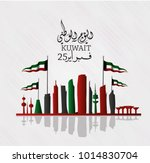 kuwait national day vector... | Shutterstock .eps vector #1014830704