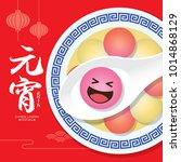 the lantern festival  yuan xiao ... | Shutterstock .eps vector #1014868129