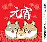 the lantern festival  yuan xiao ... | Shutterstock .eps vector #1014868135