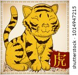 cute tiger  written in chinese... | Shutterstock .eps vector #1014947215