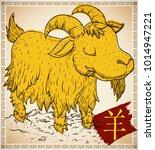 cute serene goat chewing grass... | Shutterstock .eps vector #1014947221
