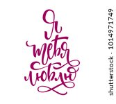 i love you lettering in russian.... | Shutterstock .eps vector #1014971749