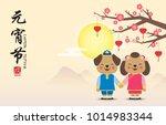 lantern festival or chinese... | Shutterstock .eps vector #1014983344