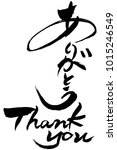 brush character thank you and... | Shutterstock .eps vector #1015246549