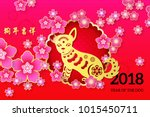 chinese new year poster  year... | Shutterstock .eps vector #1015450711