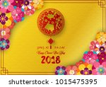 happy chinese new year 2018... | Shutterstock .eps vector #1015475395