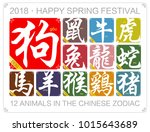 vector chinese zodiac signs... | Shutterstock .eps vector #1015643689