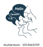 silhouette mother  language  in ... | Shutterstock . vector #1015665259