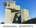 shumen  bulgaria   april 10 ... | Shutterstock . vector #1015925911