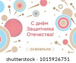 greeting card with the day of... | Shutterstock .eps vector #1015926751