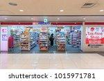 osaka japan nov 30  duty free... | Shutterstock . vector #1015971781