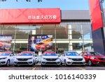 chongqing  china    january 22  ...   Shutterstock . vector #1016140339