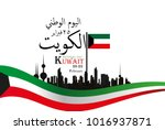 vector illustration of kuwait... | Shutterstock .eps vector #1016937871