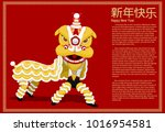 lion dancing show on red... | Shutterstock .eps vector #1016954581