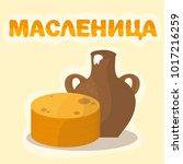 shrovetide or maslenitsa.... | Shutterstock .eps vector #1017216259