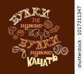 bun do not need to eat  bun... | Shutterstock .eps vector #1017311347