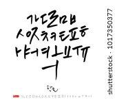 korean alphabet   handwritten... | Shutterstock .eps vector #1017350377
