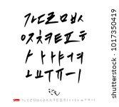 korean alphabet   handwritten... | Shutterstock .eps vector #1017350419