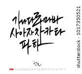 korean alphabet   handwritten... | Shutterstock .eps vector #1017350521