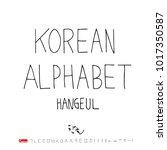 korean alphabet   handwritten...   Shutterstock .eps vector #1017350587
