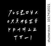 korean alphabet   handwritten... | Shutterstock .eps vector #1017418321