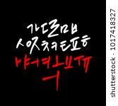 korean alphabet   handwritten...   Shutterstock .eps vector #1017418327