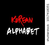 korean alphabet   handwritten... | Shutterstock .eps vector #1017418351