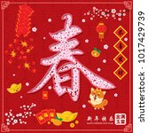 vintage chinese new year poster ... | Shutterstock .eps vector #1017429739