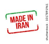 made in iran. vector flag... | Shutterstock .eps vector #1017891961