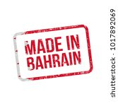made in bahrain. vector flag... | Shutterstock .eps vector #1017892069